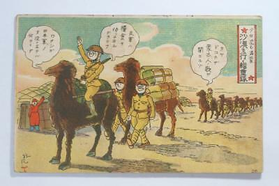 WW2 Military Japan Army COMIC PC Soldiers Advancing in desert D26 Onodera