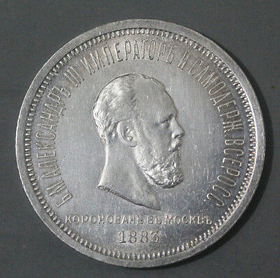 1883 Russia 1 Ruble Silver Coin