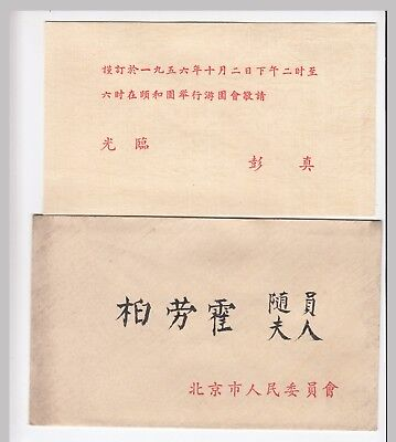 Vintage c1957 Chinese Invitation or Greeting Card W. Calligraphy Cover