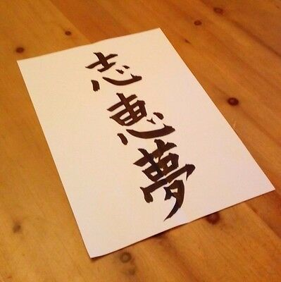 Personalised Name In Japanese Brush Writing Calligraphy Birthday Party Gift