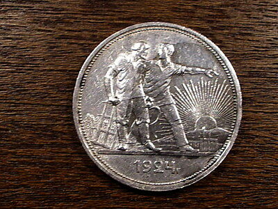 Russia Old Silver Coin 1 Rouble 1924