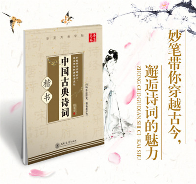 Chinese characters Copybook pen copybook Chinese classical poetry Regular script
