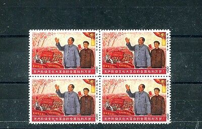 Mao Zedong and Lin Biao, chinese stamp, 1968