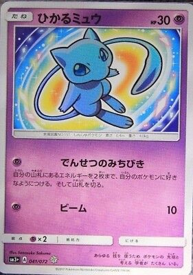 Shining Mew 041/072- Sun And Moon Shining Legeds- M/NM- Japanese Pokemon Card