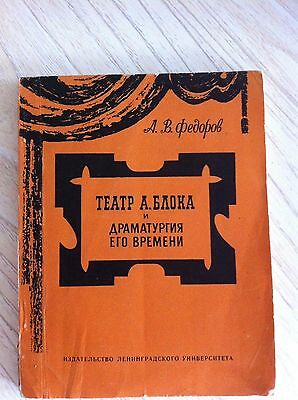 A. Blok. Theater of his time. Drama . USSR Soviet Vintage Book