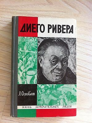 Diego Rivera. Biography of famous people. USSR Soviet Vintage Book