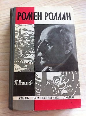 Romain Rolland. Biography of famous people. USSR Soviet Vintage Book