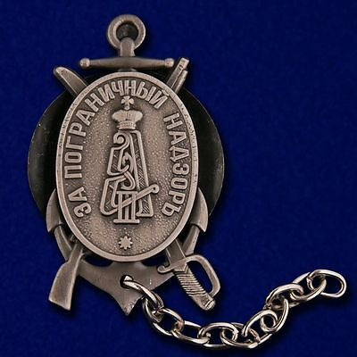 Russian Imperial Award - Bulk Sign - For Border Supervision - 1912 - Copy