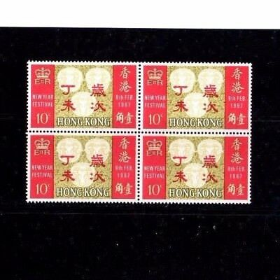 """Hong Kong, 1967,""""year Of Ram"""" 10 Cents Block Of 4 Stamps Mint Nh Fresh Condition"""