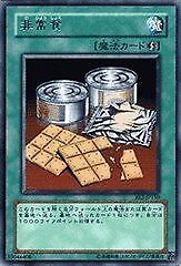 "[Yu-Gi-Oh single card] ""Beginner's Edition 2"" emergency"