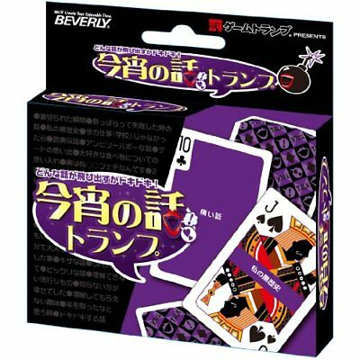 Story of playing cards tonight (japan import)
