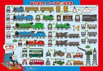 Atumare! Thomas Friends Picture Puzzle