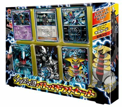 Pokemon Card Game BW - Team Plasma Battle Gift Set by P
