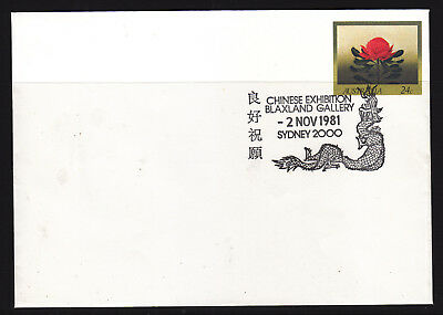 Souvenir Covers:1981 Chinese Exhibition Blaxland Gallery