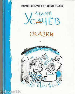 Andrey Usachev. Fairy tales 2014 Russian kids children book