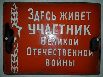 Russian Soviet  vintage tin sign plate Vet WWII lives here