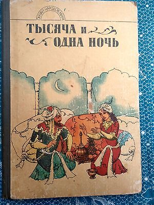 A Thousand and One Nights Arab Tales Book in Russian USSR Vintage Сказки 1989