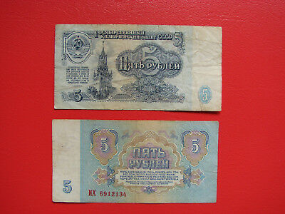 A Very Collectable 1961 Russia  5 Rubles Banknote