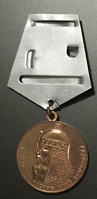 """Medal """"In Memory of the 800th Anniversary of the foundation of Moscow"""", Russia"""
