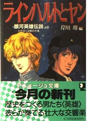 Legend of the Galactic Heroes My Conquest is the Sea of Stars Art Book AMJuJu
