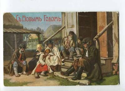 270038 RUSSIA ZAGORSKIY Hospital NEW YEAR Vintage Tuck PC