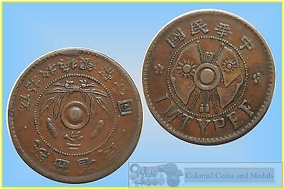 "China Shensi Province, Copper 2 Cents 1928 ""IMTYPEF""  Very Scarce Type .. VF-EF"