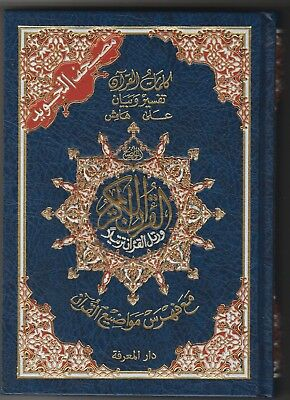 Holy Quran With Colour Coded Tajweed Rules In Arabic, English &  Usmani script