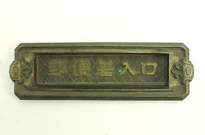"Vintage 9.5"" Chinese Asian Brass Hinged Letter Plate Mailbox Door Mail Slot"