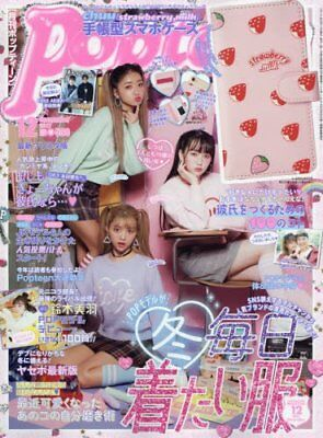 Popteen Japanese Fashion Magazine Kawaii Harajuku December 2017