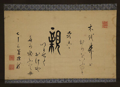JAPANESE HANGING SCROLL ART Calligraphy  Asian antique  #E8878