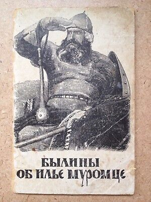 Vintage Russian Book 1947 Epic About Ilya Muromets Heroic USSR Soviet Rare Old