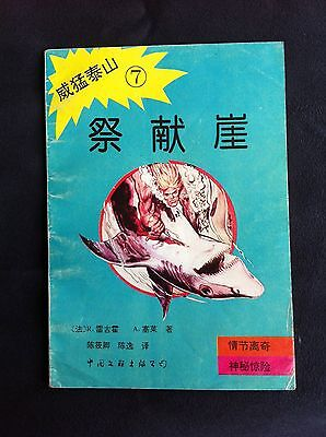 Rahan (7) Edition Chinois Chinese Cheret Lecureux Pif Gadget Chine China