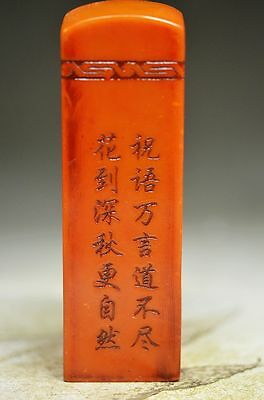 Elegant Chinese shoushan stone hand carved word seal