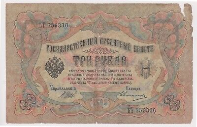 (N11-21) 1905 Russia 3 roubles bank note (21U)