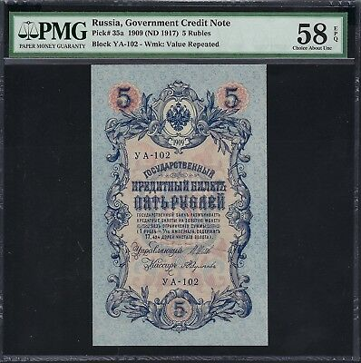Russia 1909 (ND 1917) P-35a PMG Choice About UNC 58 EPQ 5 Rubles