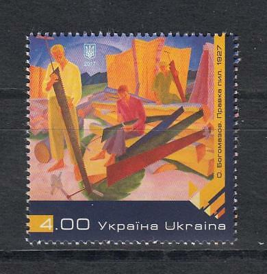 Ukraine MNH** 2017 Mi. 1664 Paintings Treasure of Museum