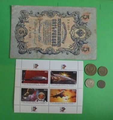 Russian Banknote,stamps,coins Collectables