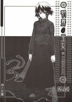 Doujin Doujinshi Shrine of the Morning Mist Koma centric 68 pages