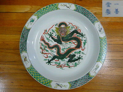 Large 15.5-inch Chinese SanCai Dragon Charger Plate - Qing Dynasty