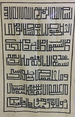 Antique Islamic Kufic wall panel of cloth having Kufic Calligraphy 19th Century