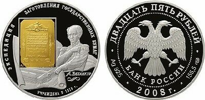 25 Rubel Russland PP 5 Oz Silber, 3/20 Oz Gold 2008 190 Years of Goznak Proof