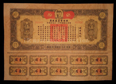 China Shaanxi Gansu Ningxia Border Region Special care Sacrifice soldier Voucher