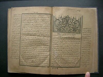 Ottoman Turkish  Islamic Old Printed Arabic Grammer Book A.h 1272 A.d 1856