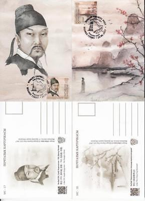 Kyrgyzstan Kirgistan 2017 Mi.63-64 Bl.17 Tie to China Li Bai Max Card set