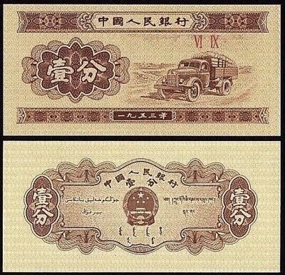 CHINA (China People's Republic) 1 Fen, 1953, P-860, UNC World Currency