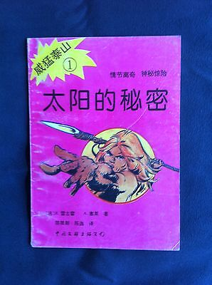 Rahan (1) Edition Chinois Chinese Cheret Lecureux Pif Gadget Chine China