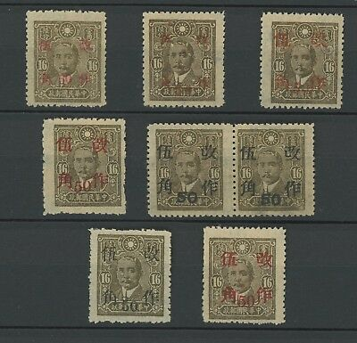 CHINA 1943 PROVINCIAL 50/16c SURCHARGES DR. SYS, INC KWANGTUNG 10.5x13, MNH XF