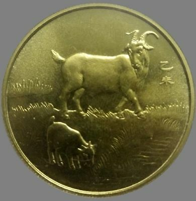 Beautiful 2015 Year of the Goat coin with Gold plating .Uncirc.