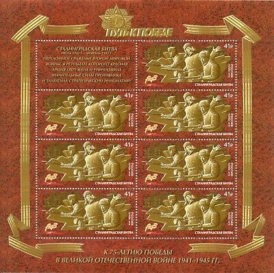 RUSSIA 2018 Sc# 7897, Full Sheet, Way to Victory, Battle of Stalingrad, MNH