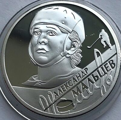 """Russian SILVER coin 2 Rubles """"Outstanding Sportsmen of Russia (ice hockey)"""" 2009"""